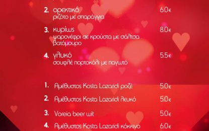 Σέρρες: Valentine's Day Food Pairing στο Volta
