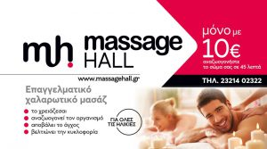 massage hall_serres