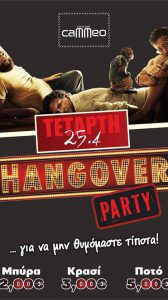 hangover_cammeo