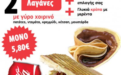 Deal of the day στο fatepaketo.gr: Ψητοπωλείο Grill House