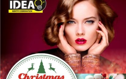 Σέρρες: Christmas Beauty Day by IDEA Office (Εικόνες)