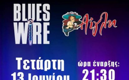 Blues Wire Live @Αίγλη Σέρρες