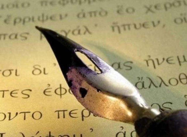 Greek_Language