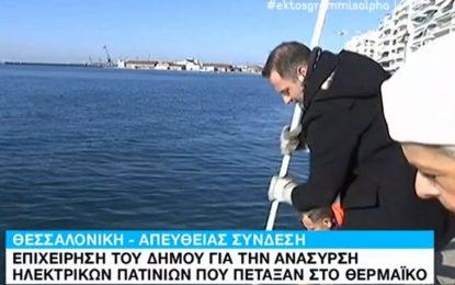 Αντιδήμαρχος του Δήμου Θεσσαλονίκης έστησε σόου μπροστά στις κάμερες «ψαρεύοντας» ηλεκτρικά πατίνια
