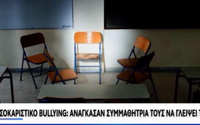 Το… παιχνίδι που κατέληξε στο σοκαριστικό περιστατικό bullying σε σχολείο της Θεσσαλονίκης(Βίντεο)