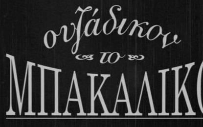 Το Μπακάλικο: Δείτε το μενού της Καθαράς Δευτέρας