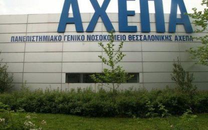 Τέταρτος νεκρός από κορωνοϊό στην Ελλάδα -Νοσηλευόταν στο ΑΧΕΠΑ