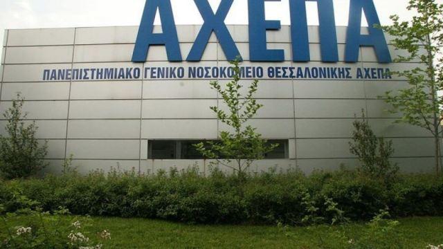 Σέρρες: Στο ΑΧΕΠΑ μεταβαίνουν τα 2 νέα κρούσματα από το Νοσοκομείο Σερρών