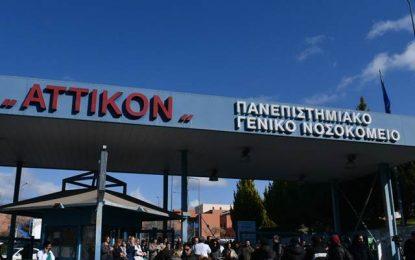 Κοροναϊός: Μέσα στην ημέρα τα αποτελέσματα για τον 33χρονο στο Αττικόν
