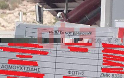 Αποκάλυψη: Ο Δήμαρχος Σιντικής έχει «ελευθέρας» στα διόδια της Εγνατίας Οδού (Εικόνα)