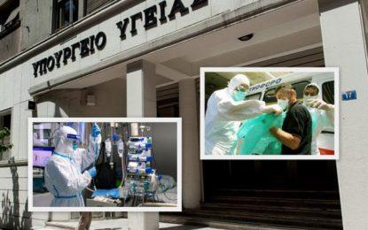 Κοροναϊός: Κρίσιμες αποφάσεις σήμερα στη συνεδρίαση του Εθνικού Συμβουλίου Δημόσιας Υγείας