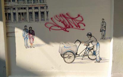 Σέρρες: Κατέστρεψαν τοιχογραφία του ζωγράφου Χριστόφορου Μελλίδη! (Εικόνα)