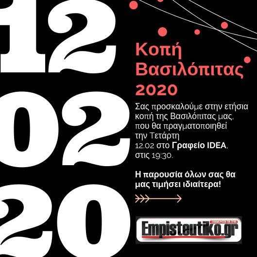 Σήμερα στις 19:30 η κοπή Βασιλόπιτας του empisteutiko.gr