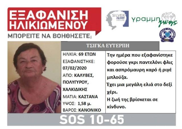 Αυτή είναι η γυναίκα που αναζητείται στις Καλύβες Χαλκιδικής