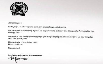 Το κείμενο – απάτη που φτάνει στο email ως δήθεν επιστολή της ΕΛΑΣ