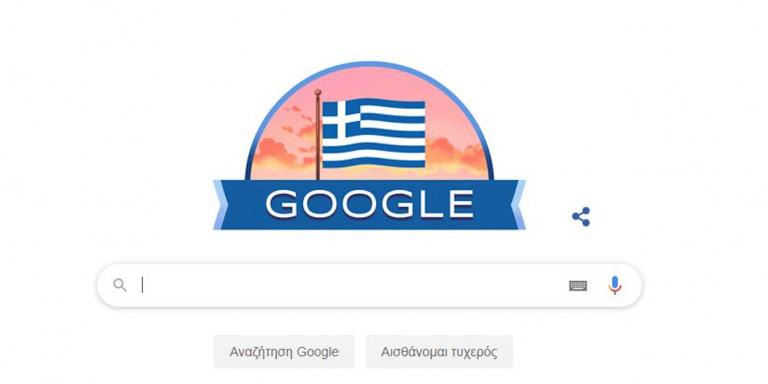 Η Google τιμά την Ελλάδα στο σημερινό της Doodle