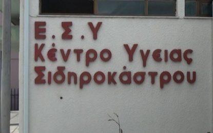 Ραγδαίες εξελίξεις: Έκτακτη σύσκεψη στο Κέντρο Υγείας Σιδηροκάστρου μετά το πρώτο θετικό κρούσμα