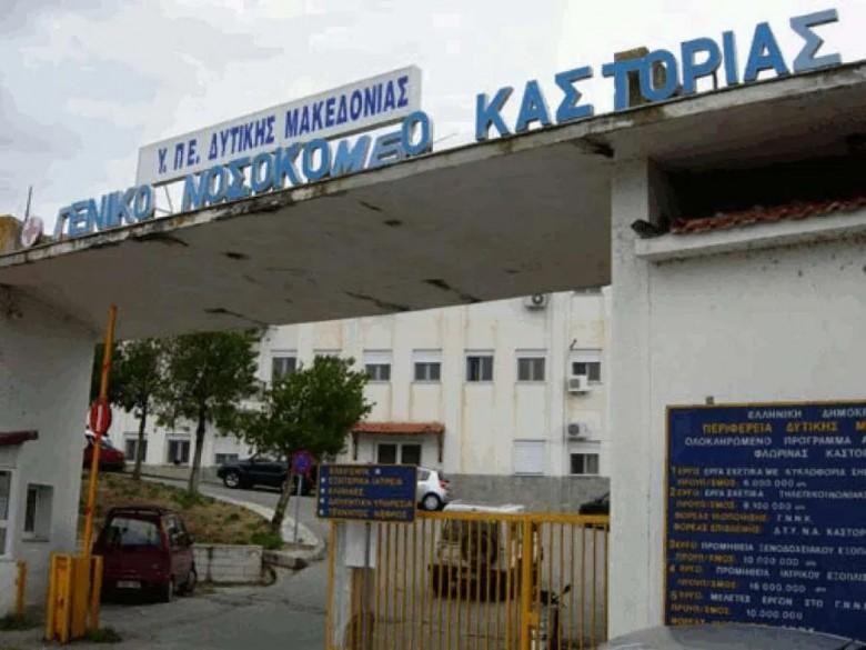 Eκτός ελέγχου η κατάσταση στο νοσοκομείο Καστοριάς: 11 νέα κρούσματα – 180 αναμένουν αποτέλεσμα