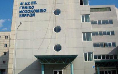 Σέρρες: Αυξάνονται οι νοσηλευόμενοι στο Νοσοκομείο
