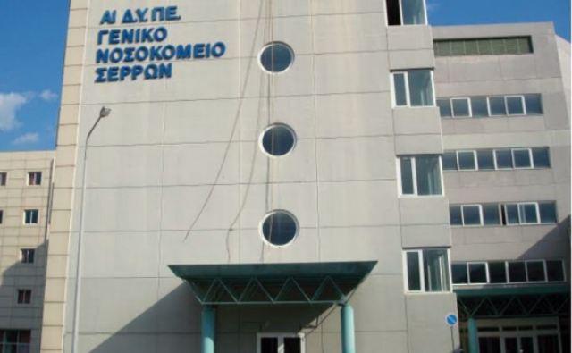 Σέρρες: Ιατρικό ανακοινωθέν για τη συμπλοκή στις φυλακές από το Νοσοκομείο Σερρών