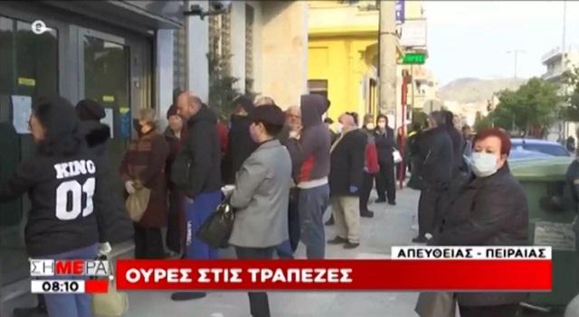 Καμία σωτηρία! Ηλικιωμένοι στοιβάζονται και μαλώνουν έξω από τις τράπεζες (Βίντεο)