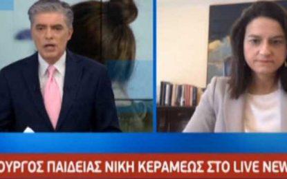 Πανελλήνιες 2020–Κεραμέως: Ο μόνος τρόπος να γίνουν Σεπτέμβρη είναι να το πει ο Τσιόδρας