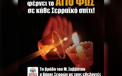 Σέρρες: Ο Δήμος Σερρών θα μεταφέρει το Άγιο Φως στο σπίτι του κάθε δημότη