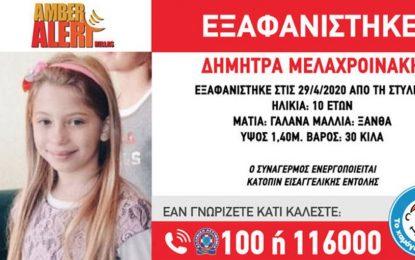 Amber Alert: Εξαφανίστηκε 10χρονο κοριτσάκι στην Στυλίδα
