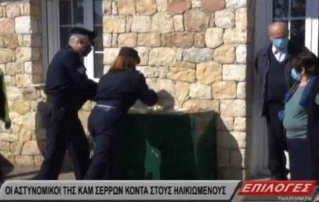 """""""Τους βλέπουμε σαν παιδιά μας""""- Οι αστυνομικοί της ΚΑΜ Σερρών κοντά στους ηλικιωμένους (Βίντεο))"""