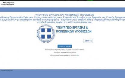 Επίδομα 800 ευρώ: 37.000 αιτήσεις μέσα… σε λίγες ώρες! Αναλυτικά η διαδικασία