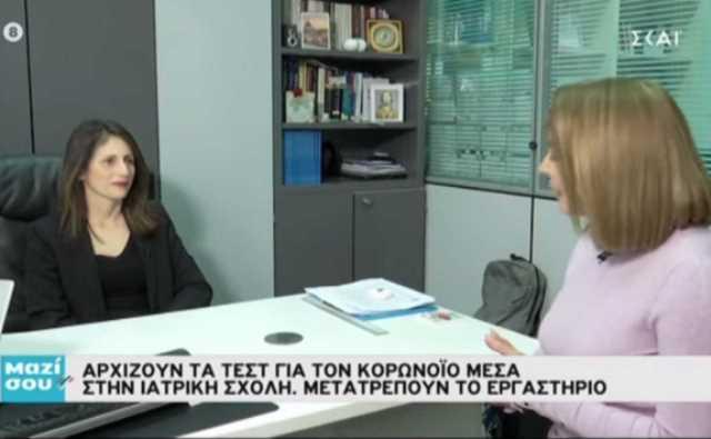 Κορονοϊός: Στα «άδυτα» του εργαστηρίου για τα τεστ! Τι λέει η… πληροφοριοδότης του Τσιόδρα (Βίντεο)