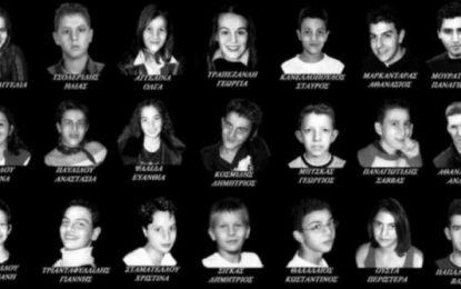Σαν σήμερα: 21 μαθητές από τη Βέροια βρήκαν φρικτό θάνατο στα Τέμπη