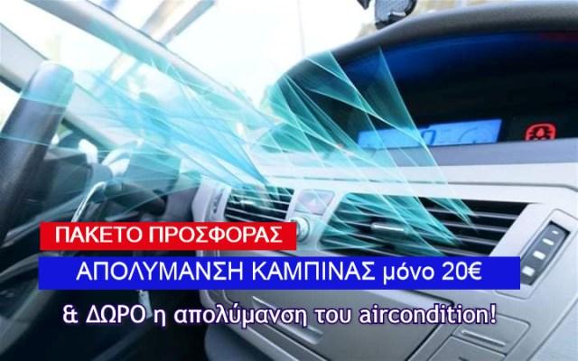 Πλυντήριο Αυτοκινήτων Bioclean-ig: Πακέτο προσφοράς απολύμανση καμπίνας και ΔΩΡΟ η απολύμανση του air-condition