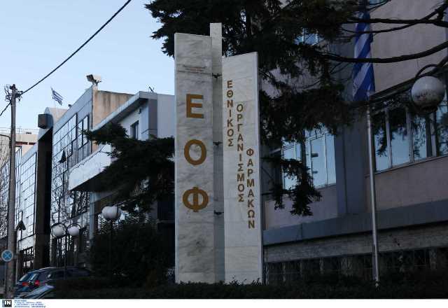 Ο ΕΟΦ απαγόρευσε την κυκλοφορία δυο αντισηπτικών!