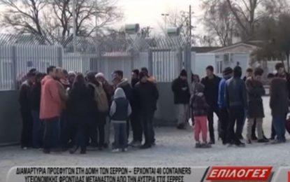 Διαμαρτυρία προσφύγων έξω από τη δομή των Σερρών (Βίντεο)