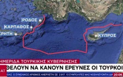 Ακραία τουρκική πρόκληση: Αίτημα για έρευνες κοντά σε Ρόδο, Κάρπαθο και Κρήτη – Δεν αναγνωρίζουν ελληνικές υφαλοκρηπίδες