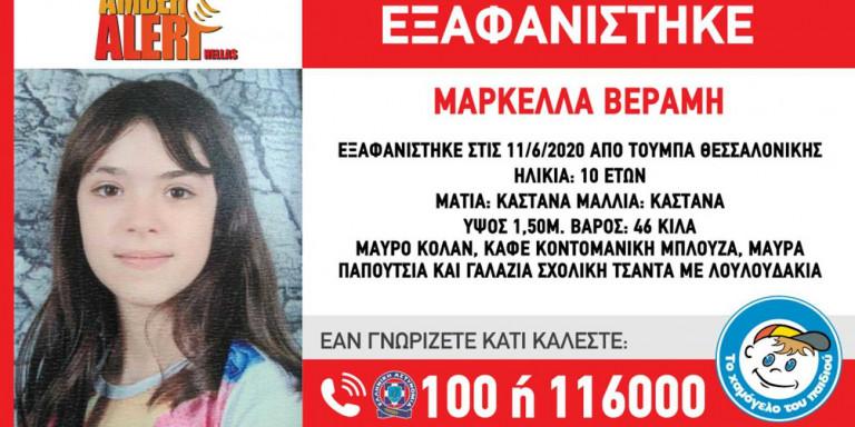 Amber Alert: Εξαφανίστηκε 10χρονη στη Θεσσαλονίκη