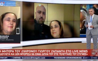 Ραγίζει καρδιές η μητέρα του Τζορτζ Ζαπάντη: «Είχε προαίσθημα το παιδί μου»