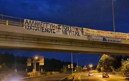 H Θύρα 4 καταδικάζει την αστυνομική επιχείρηση στις φυλακές Νιγρίτας