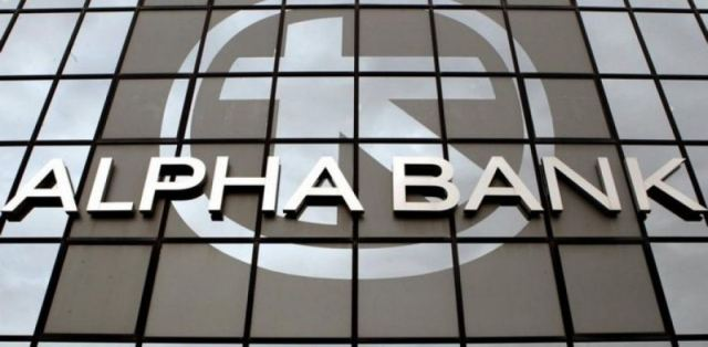 Αναστάτωση με sms σε πελάτες της Alpha Bank- «Αγνοείστε τα μηνύματα» λέει η τράπεζα