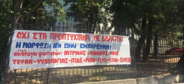 Θεσσαλονίκη: Συγκέντρωση διαμαρτυρίας φοιτητικών συλλόγων για ξενόγλωσσο προπτυχιακό πρόγραμμα με δίδακτρα