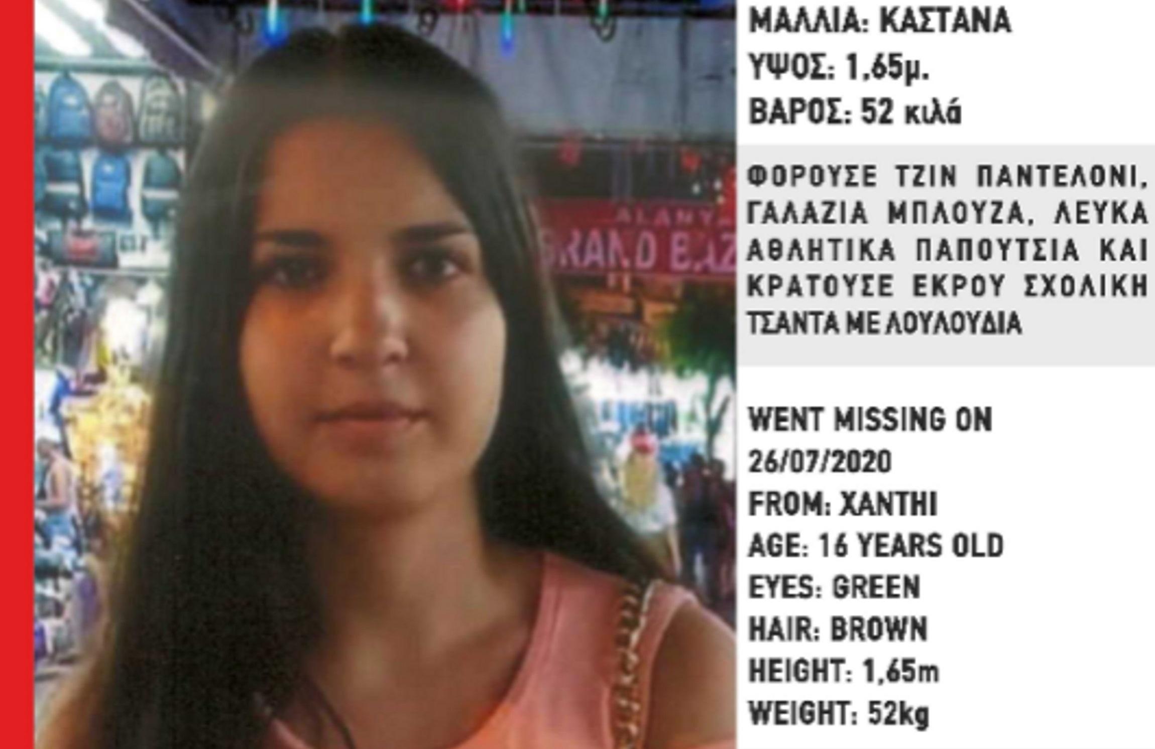 Εξαφάνιση 16χρονης κοπέλας στην Ξάνθη! Έκκληση του Χαμόγελου του Παιδιού