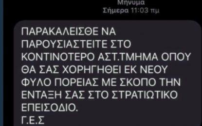 ΕΛ.ΑΣ.: Προσοχή σε κακόβουλο sms που «καλεί» σε επιστράτευση (Εικόνα)
