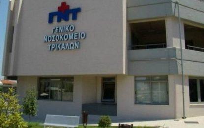 Άγριο σεξ στο Νοσοκομείο Τρικάλων, από τις φωνές νόμιζαν πως απέδρασε κρατούμενος ασθενής και κάλεσαν την αστυνομία
