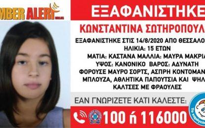 Θεσσαλονίκη: Συναγερμός για την εξαφάνιση 15χρονης