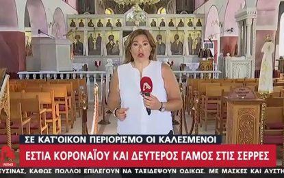 Σέρρες: Κορωνοϊός: 70 με 80 καλεσμένοι ήταν μέσα στην εκκλησία την ώρα του γάμου (Βίντεο)