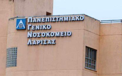 ο Γενικό Νοσοκομείο Λάρισας διαψεύδει ότι «αντέχει για μισή εφημερία ακόμη»