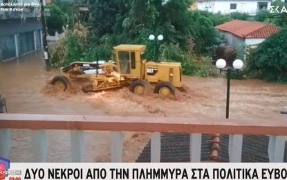 Εφιαλτικές στιγμές στην Εύβοια: 2 νεκροί, 150 κλήσεις για απεγκλωβισμούς -Πολίτες στο δρόμο, αδιάβατοι δρόμοι