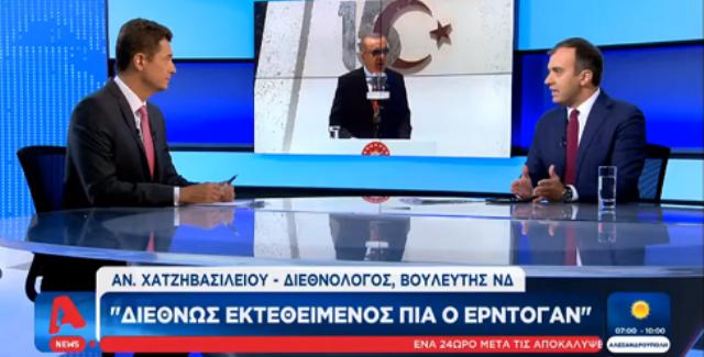 Σέρρες: O Τάσος Χατζηβασιλείου στον ALPHA:Ο Ερντογάν είναι πια διεθνώς εκτεθειμένος.