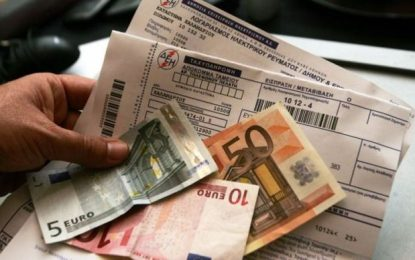 Σέρρες, ΔΕΗ: Από 1η Οκτωβρίου έως τις 31 Δεκεμβρίου δωρεάν πάγιο για όλους και εκπτώσεις 8% στους ευάλωτους και οικιακούς πελάτες